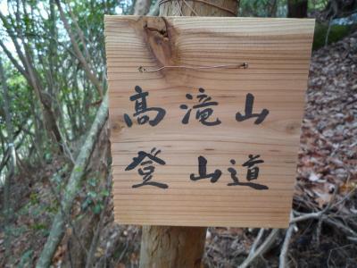 090217takatakiyama 009