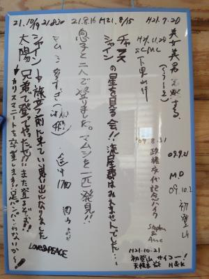 091204izumigasen 060