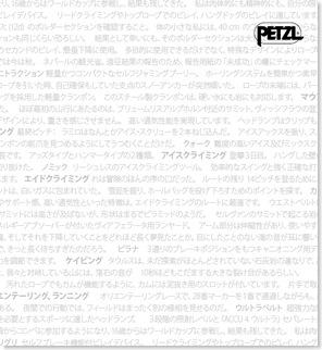 s-petzl2008